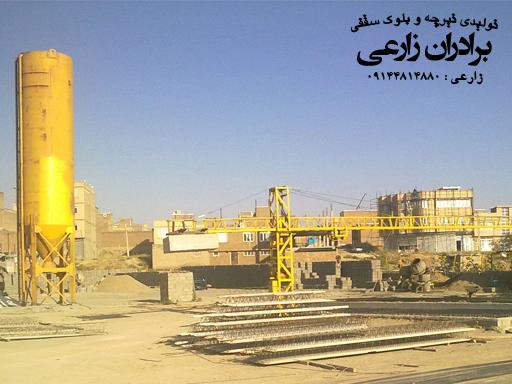 شرکت پیمانکاری ساختمانی وتولیدی قطعات بتنیمحیط کارگاه